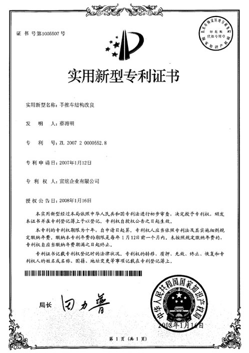 proimages/Certificate/China_Certificate.jpg