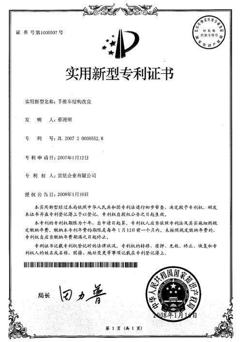 proimages/Certificate/China_Certificate.jpg