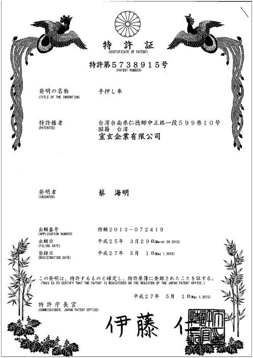 proimages/Certificate/Japan_Certificate.jpg