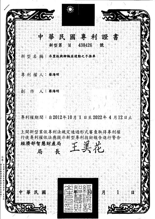 proimages/Certificate/Taiwan_Certificate.jpg